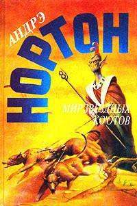 Андрэ Нортон - Звездные коты и крылатые воины