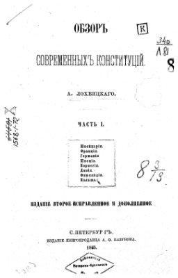 Лохвицкий А. - Обзор современных конституций