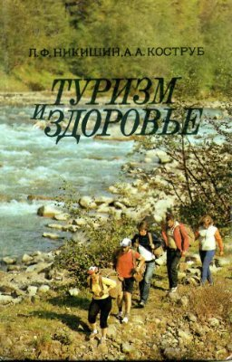 Никишин Л. Ф., Коструб А. А. - Туризм и здоровье