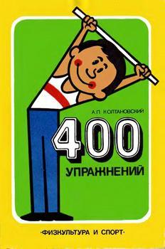 Колтановский А. П. - 400 упражнений с палкой и стулом