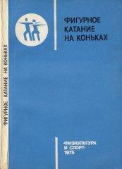 Гандельсман А. - Фигурное катание на коньках