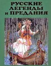 Юрий Медведев, Елена Грушко - Русские легенды и предания