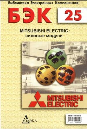 Mitsubishi Electric: силовые модули