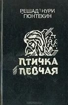 Решад Гюнтекин - Птичка певчая