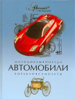 Справочник по автомобилям