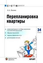 Андрей Батяев - Перепланировка и переустройство квартиры