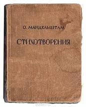 Осип Мандельштам - Собрание стихотворений