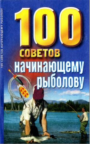 Белов Н. В. — 100 советов начинающему рыболову