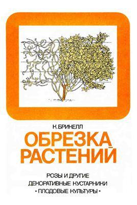 Брикелл К. — Обрезка растений