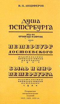 Анциферов Николай - Быль и мифы Петербурга