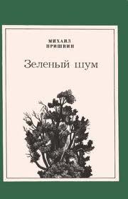 Михаил Михайлович Пришвин - Зеленый шум