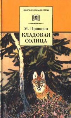 Михаил Михайлович Пришвин - Кладовая солнца