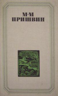 Михаил Михайлович Пришвин - Глаза земли