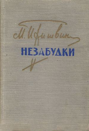 Михаил Михайлович Пришвин - Незабудки
