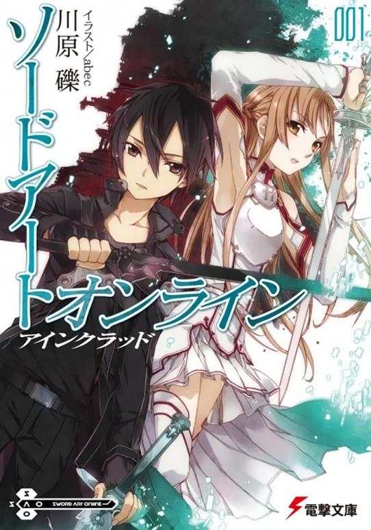 Рэки Кавахара - Sword Art Online том 1