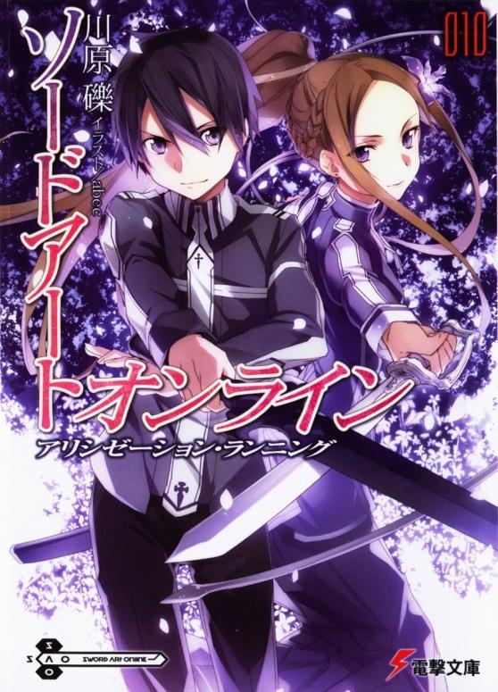 Рэки Кавахара - Sword Art Online том 10