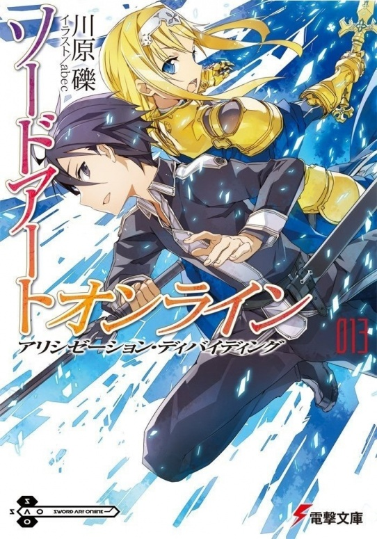 Рэки Кавахара - Sword Art Online том 13