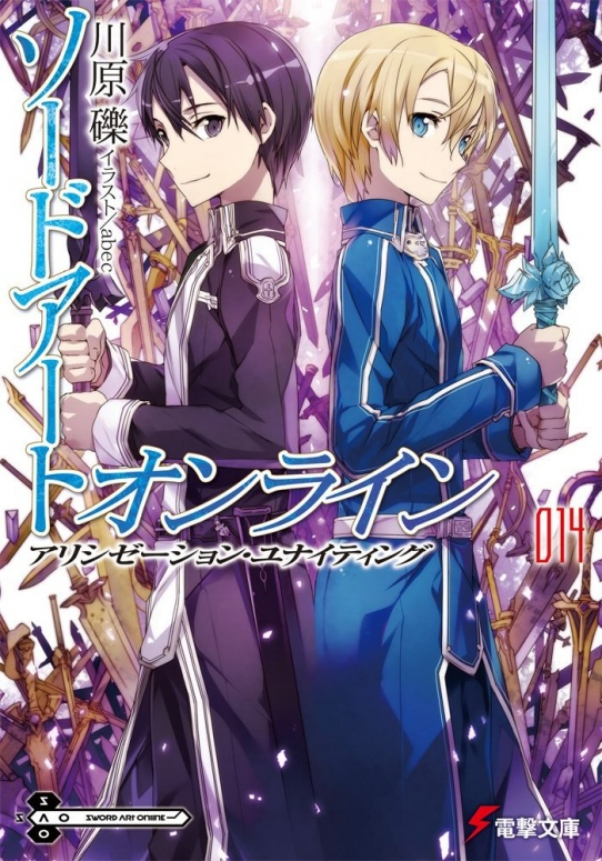 Рэки Кавахара - Sword Art Online том 14