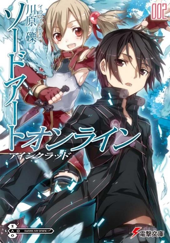 Рэки Кавахара - Sword Art Online том 2