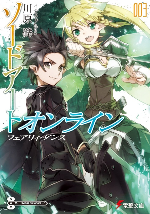 Рэки Кавахара - Sword Art Online том 3