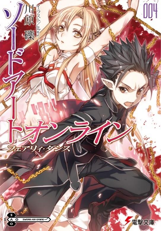Рэки Кавахара - Sword Art Online том 4