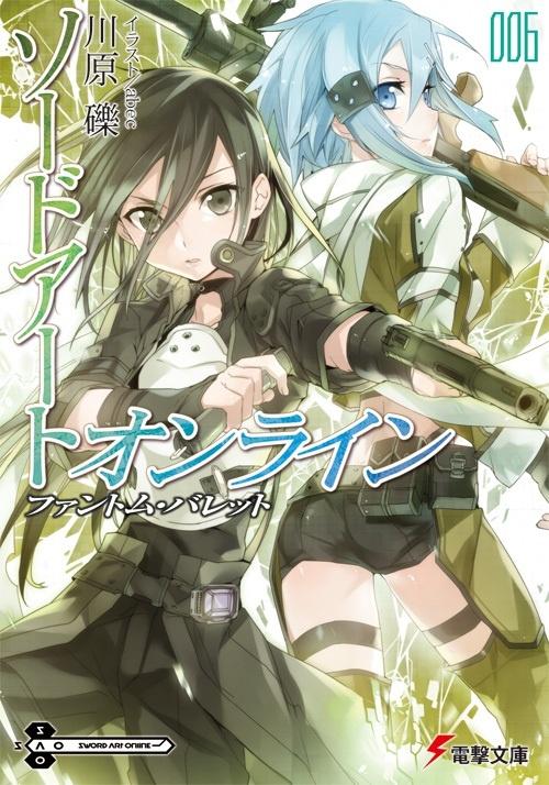 Рэки Кавахара - Sword Art Online том 6