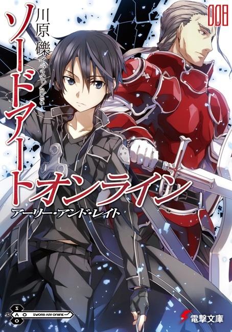 Рэки Кавахара - Sword Art Online том 8