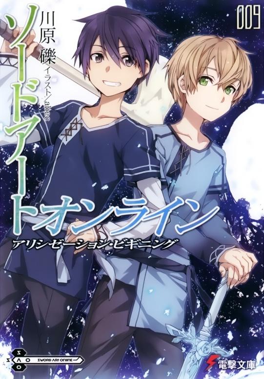 Рэки Кавахара - Sword Art Online том 9