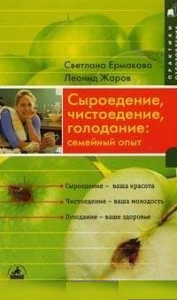 Светлана Ермакова, Леонид Жаров — Сыроедение, чистоедение, голодание: семейный опыт