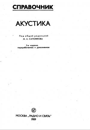 Справочник по акустике