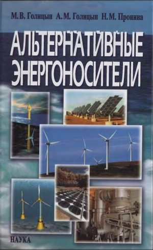 Голицын М. В., Голицын А. М., Пронина Н. М. - Альтернативные энергоносители