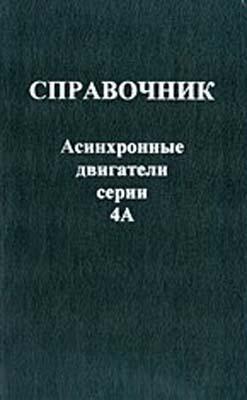 Кравчик А. Э. - Справочник. Асинхронные двигатели серии 4А.