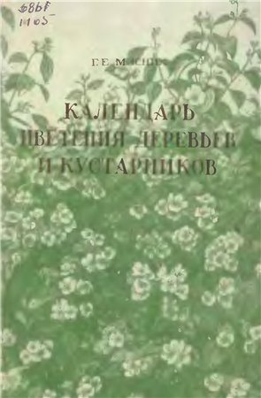 Мисник Г. Е. — Календарь цветения деревьев и кустарников