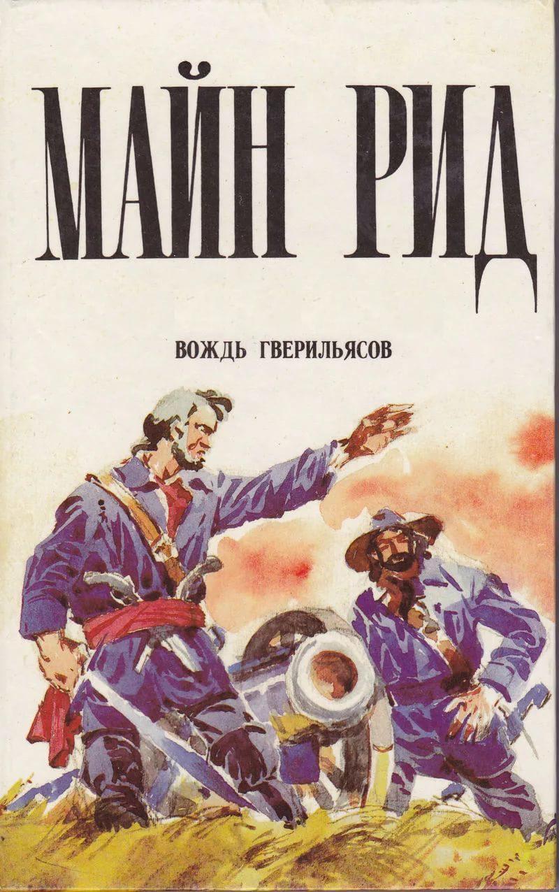 Томас Майн Рид - Вождь гверильясов