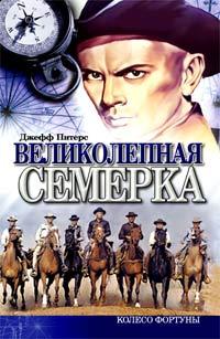 Питерс Джефф - Великолепная семерка