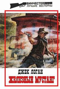 Джек Логан - Железный мустанг