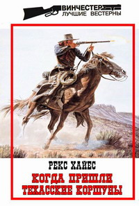 Хайес Рекс - Когда пришли Техасские Коршуны