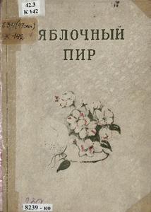 Дмитрий Иванович Казанцев — Яблочный пир