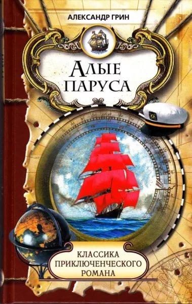 Грин Александр Степанович - Алые паруса