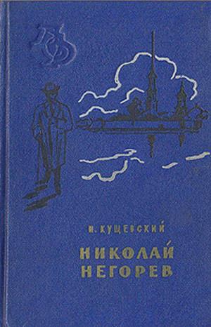 Кущевский Иван Александрович - Николай Негорев или Благополучный россиянин