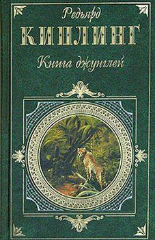 Джозеф Редьярд Киплинг - Книга джунглей