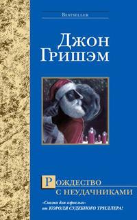 Джон Гришэм - Рождество с неудачниками