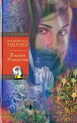 Розамунда Пилчер - В канун Рождества
