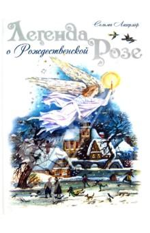 Сельма Лагерлеф - Роза Христа