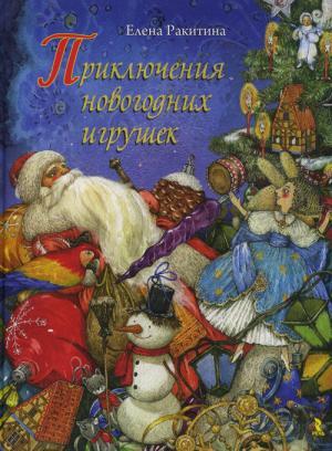 Елена Ракитина - Приключения новогодних игрушек