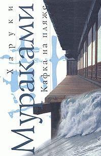 Харуки Мураками - Кафка на пляже