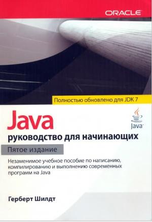 Шилдт Герберт - Java: руководство для начинающих