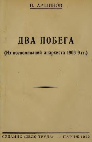 Аршинов Петр Андреевич - Два побега