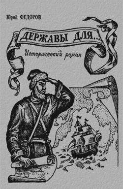 Федоров Юрий Иванович - Державы для...