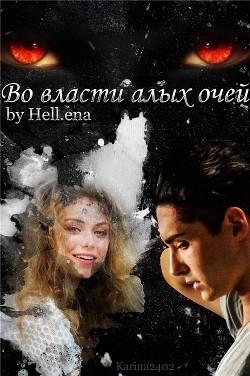 Hell.ena - Во власти алых очей